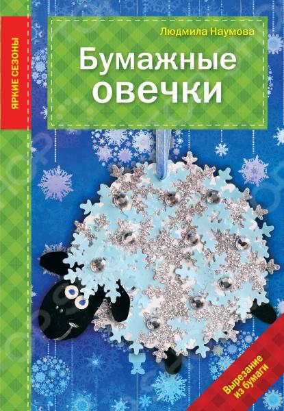 Представляем вниманию рукодельниц красивую новогоднюю книгу, посвященную изготовлению из бумаги очаровательных овечек - символов наступающего 2015 года. Все изделия, представленные в книге, сопровождаются цветными иллюстрациями, понятными пошаговыми описаниями, а также всеми необходимыми шаблонами в натуральную величину. Книга идеально подойдет для творческих занятий вместе с детьми.