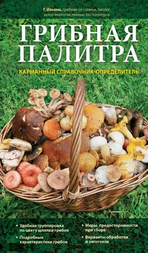 Уникальный справочник, составленный опытным грибником и автором многочисленных бестселлеров о лесных и садовых растениях, Татьяной Ильиной, позволит расширить свои познания в мире грибов. Удобная группировка наименований все грибы располагаются по цвету шляпок , подробная характеристика и красочная коллекция фотографий помогут с легкостью идентифицировать любую вашу находку. Вначале обратите внимание, какие характерные особенности имеет найденный экземпляр: пластинки или губчатый слой на обороте шляпки, необыкновенной формы плодовое тело, кольцо на ножке, чешуйки по шляпке подобные характерные признаки отражены в тексте. Значение имеет также размер гриба для сравнения найденного объекта на обложке имеется сантиметровая линейка. Алфавитный указатель также поможет вам в поиске, а несложные рекомендации по обработке и приготовлению изысканных блюд позволят с пользой употребить собранные вами лесные богатства.