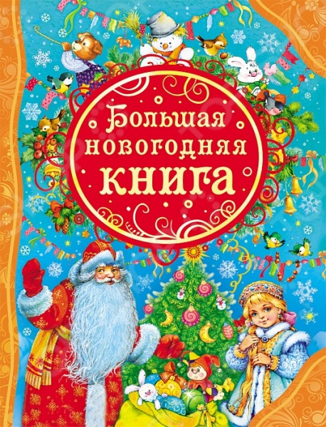 Сборники стихов Росмэн 978-5-353-06960-7 сборники сказок росмэн 978 5 353 06349 0
