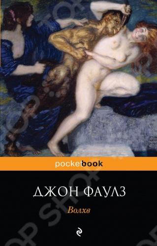 Джон Фаулз один из наиболее выдающихся и популярных британских писателей, современный классик, автор Коллекционера и Любовницы французского лейтенанта . Волхв служит Фаулзу своего рода визитной карточкой. В этом романе на затерянном греческом острове загадочный маг ставит беспощадные психологические опыты на людях, подвергая их пытке страстью и небытием. Реалистическая традиция сочетается в книге с элементами мистики и детектива. Эротические сцены возможно, лучшее из написанного о плотской любви во второй половине ХХ века.