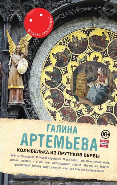 Колыбелька из прутиков вербыРусский любовный роман<br>Наташа приезжает в Прагу, чтобы своими глазами увидеть, действительно ли ей изменяет муж. Командировка в Стерлитамак по служебной надобности оказывается для неверного супруга предпоследним актом драмы последний ждет его в Москве по возвращению. Что скажет Наташа человеку, разрушившему жизнь их семейства Она поведет себя так, что это станет неожиданностью для ее подруг Вари и Марушки. Неожиданностью для изменника-мужа. Неожиданностью даже для самой Наташи. А все почему Потому что задача женщины делать жизнь близких людей защищенной и устойчивой: плести колыбельку.<br>