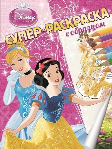 Книжка-раскраска в которой ребенок смотря на образец раскрасит свою картинку. Для детей младшего школьного возраста.