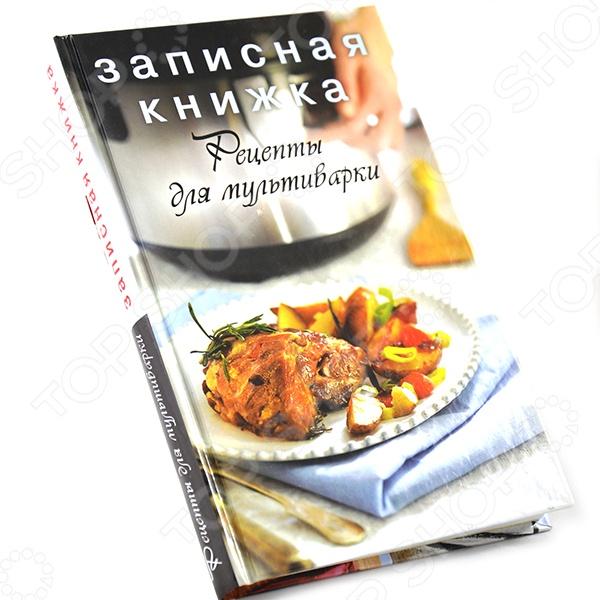 Мультиварка один из самых полезных приборов на кухне современной хозяйки. С ее помощью можно варить, жарить и даже выпекать любимые блюда! С такой помощницей можно с удовольствием экспериментировать с новыми рецептами и преобразовывать старые. А чтобы не забыть понравившийся и проверенный рецепт, вы можете записать его в нашу удобную записную книжку!