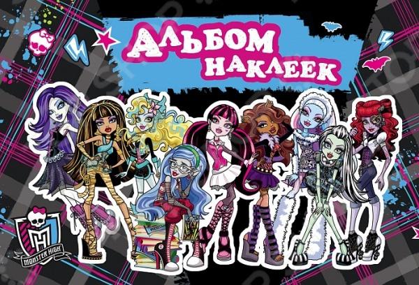 Monster High. Альбом наклеекКнижки с наклейками<br>Monster High - это мультсериал для подростков и один из самых популярных брендов американской компании Mattel. Monster High - это школа, где учатся дети таких знаменитых монстров, как Граф Дракула, Франкенштейн и др. Эти девочки-подростки любят модно одеваться, и у каждой из них есть свой неповторимый стиль. Яркие наряды, модные аксессуары на страницах альбома наклеек. Наклейками можно украсить тетради, дневники, книги или свою комнату.<br>