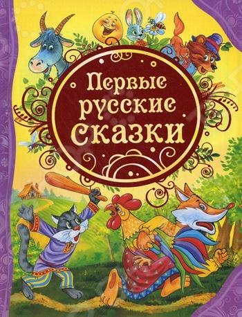 Русские народные сказки Росмэн 978-5-353-05659-1