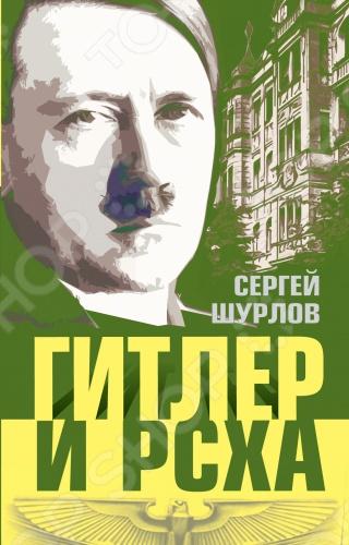Гитлеровская империя насилия была скована кровью и страхом. Каждый шаг жителя Третьего рейха, каждый его вздох контролировался РСХА одной из величайших спецслужб в истории. РСХА вмешивалось в экономику, в частную жизнь, в военные дела, всецело подчиняясь фюреру. Но так ли уж беспрекословно было это подчинение, и кто от кого зависел в большей степени Вы держите в руках первое исследование отношений Гитлера и его спецслужб на русском языке. Автор, используя недоступные ранее материалы, показывает всю изнанку мифов о спецслужбах тысячелетнего рейха , созданных как самим нацистами, так и их противниками. Эта книга будет интересна всем, кого увлекает история спецслужб и нацистской Германии.