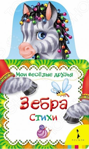 ЗебраСтихи для малышей<br>Стихи о животных в серии Мои весёлые друзья . Красивые глянцевые книжки с фигурной вырубкой. Оригинальный формат книжек очень нравится детям: их удобно рассматривать и брать с собой!<br>