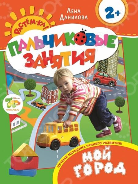 Пальчиковые игры для детей Росмэн 978-5-353-07032-0 росмэн 978 5 353 06201 1