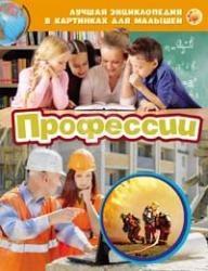 Другие познавательные книги для детей Росмэн 978-5-353-06916-4 детская литература 978 5 08 004977 4