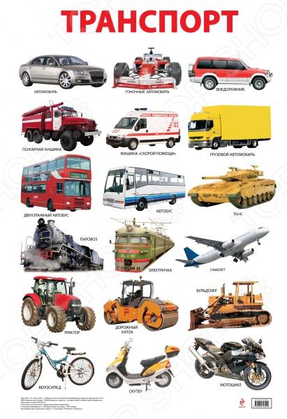 ТранспортНаглядно-методические пособия<br>Учебный плакат для детей наглядно расскажет малышу о транспорте.<br>