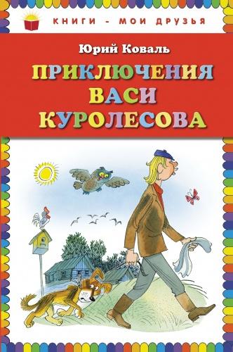 Предлагаем вашему вниманию книгу Ю.Коваля Приключения Васи Куролесова с красочными иллюстрациями Виктора Чижикова.