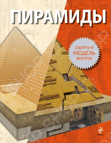 В красочных иллюстрациях и любопытных фактах эта книга знакомит читателей с историей пирамид вечного чуда и одного из самых загадочных явлений древней архитектуры. Вы узнаете о создателях и исследователях пирамид и познакомитесь с артефактами прошлого и произведениями современности, вдохновленными одной из самых загадочных древних цивилизаций. После экскурса в историю вы сможете создать собственную пирамиду из картонной сборной модели и собрать целую коллекцию шедевров архитектуры.