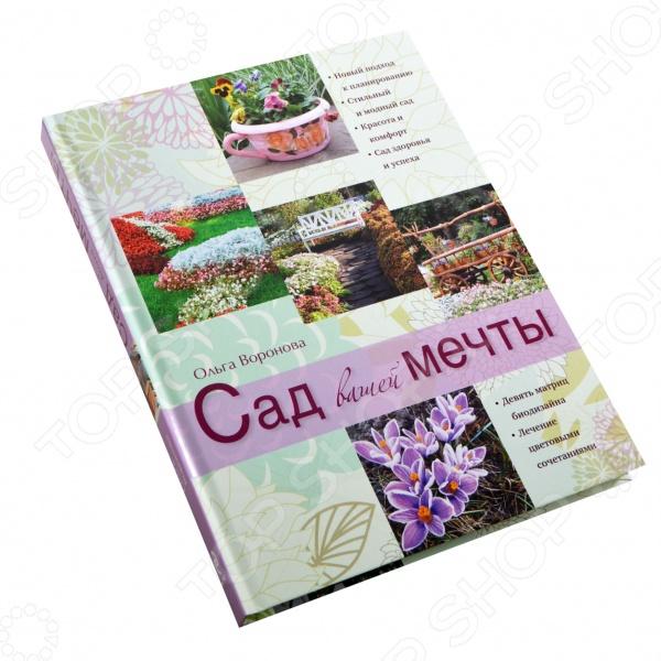 Если вы хотите исполнения мечты при минимуме затрат, то эта книга для вас! Она поможет вам осуществить все желания и создать по-настоящему роскошный, стильный, авторский сад за максимально короткое время. Оригинальная методика позволит быстро овладеть всеми секретами мастерства, а советы известного дизайнера Ольги Вороновой помогут воплотить в жизнь все идеи. Выбирайте свой вариант сада: эта книга подскажет вам, как создать сад мечты, который идеально подойдет вам по стилю жизни и возможностям!