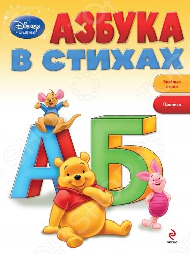 Эта замечательная азбука принесёт ребёнку не только пользу, но и радость: ведь малыши будут знакомиться с каждой буквой русского алфавита, рассматривая картинки с героями Disney и читая или слушая весёлые стихи об их приключениях!