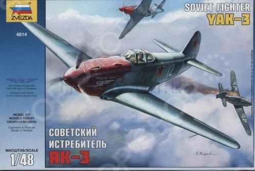 Сборная модель Звезда Самолет Як-3 сборная модель italeri самолет jaguar gr 1 0067