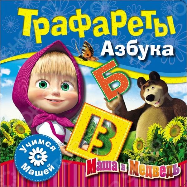 Набор чудесных трафаретов на вироспирали - учим буквы, раскрашиваем и обводим трафареты вместе с любимыми героями мультика Маша и Медведь .
