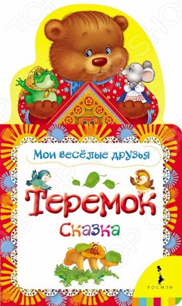 ТеремокСказки для малышей<br>Известные русские сказки в серии Мои весёлые друзья . Красивые глянцевые книжки с фигурной вырубкой. Оригинальный формат книжек очень нравится детям: их удобно рассматривать и брать с собой!<br>