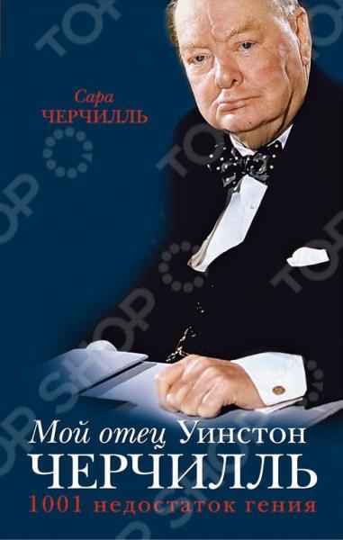 Мой отец Уинстон Черчилль. 1001 недостаток гения властиБиографии государственных и общественно-политических деятелей<br>Сенсационный откровения дочери Уинстона Черчилля, которая всю жизнь бунтовала против отца, став танцовщицей и киноактрисой, а свою книгу завещала опубликовать только через 30 лет после смерти. Это не скучная политическая биография, не слащавая семейная хроника, не парадные мемуары это признание в любви и сведение личных счетов с великим отцом, к которому она обращалась THOU , как к Богу, хотя и знала все его 1000 и один недостаток и видела его таким, каким не видел никто, грешным, упрямым, эгоистичным, пьющим, невыносимым и обожаемым гением власти<br>