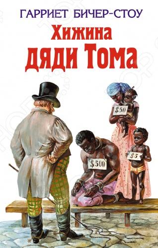 Этот роман был опубликован в 1852 году, он потряс читателей. Американская писательница Гарриет Бичер-Стоу 1811 1896 написала необыкновенно пронзительную книгу об ужасах рабства и о вере человека в Бога, о настоящей любви и человеческих трагедиях.