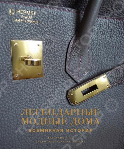 Захватывающие и подробные истории становления всемирно известных модных Домов от французского Hermes до английского Burberry не оставят равнодушным даже самого придирчивого ценителя моды. Эта книга, написанная международным авторитетом в истории моды Кэролайн Кокс, является наиболее полным путеводителем по всем самым известным и авторитетным брендам, производящим одежду, обувь, ювелирные украшения и аксессуары, с конца XVII века по сей день. Подробная история 50 модных Домов от их основания до наших дней, уникальные факты и великолепные фотографии, а кроме того, обзор еще 150 брендов, которые оказали существенное влияние на развитие моды и стиля.