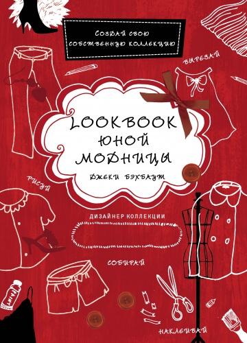 Эта замечательная книга поможет юным модницам создать свою коллекцию одежды. Креативные идеи, которыми пользуются для создания своих творений настоящие модельеры, научат искать вдохновение во всем, подбирать силуэты, сочетать цвета, экспериментировать с тканями и принтами, а также организовать собственный модный показ! Рисуй, раскрашивай, вырезай, собирай, наклеивай и создавай свои шедевры при помощи этой книги!