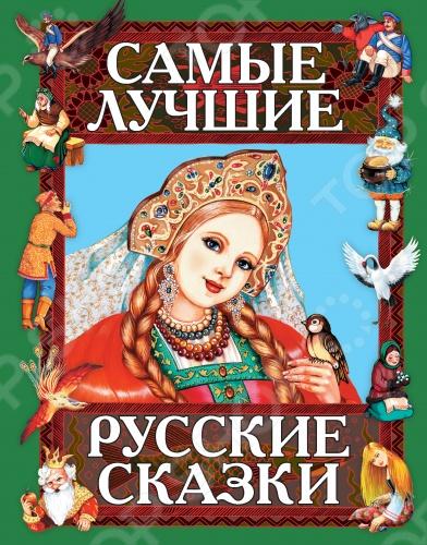 В книгу вошли русские народные сказки для детей дошкольного возраста.