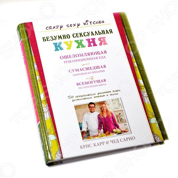 Эта книга, конечно, прежде всего для почитателей растительной пищи. Они знают в этом толк. Данную книгу они давно ждали. Но издавать подобную книгу только для отдельной группы людей было бы не очень разумно. Потому что она для всех тех, кто любит жизнь, стремится находится в ней здоровым и энергичным. Блюда, придуманные Крис, уникальной женщиной, не сдавшейся перед лицом болезни, и приготовленные Чедом, шеф-поваром открытых им ресторанов здоровой пищи, - наполнены сильной энергией, дающей могучие силы, заряжающие творчеством и желанием переустроить свою жизнь и весь мир на новый здоровый лад.
