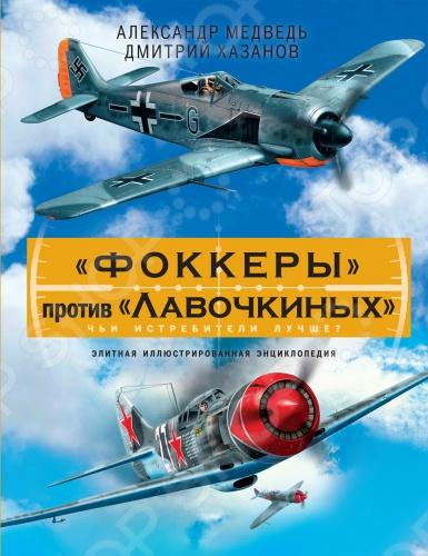«Фоккеры» против «Лавочкиных». Чьи истребители лучше?Авиация<br>Бестселлер ведущих историков авиации. Коллекционное цветное издание на мелованной бумаге высшего качества. Сотни эксклюзивных фотографий, схем и боковиков . Сталинские соколы начали Великую Отечественную войну на авиатехнике, заметно уступавшей немецкой, с новейшей модификацией мессера Bf 109F не могли сражаться на равных ни яки , ни миги , ни лагги , не говоря уж об устаревших ишаках и чайках . Лишь летом 1942 года СССР сократил отставание, запустив в серию истребитель ЛаГГ-5, чуть позже переименованный в Ла-5. Однако и немцы не стояли на месте уже осенью на Восточном фронте появились первые Фокке-Вульфы-190 фронтовое прозвище фоккер или фока . Наши конструкторы ответили созданием форсированного Ла-5ФН и легендарного Ла-7 лучшего советского истребителя Второй Мировой. Немцы парировали разработкой длинноносых Langnasen сверхскоростных Fw 190D и Ta 152H, но было уже слишком поздно Сравнивая однотипные истребители Курта Танка и Семена Лавочкина, эта книга отвечает на главный вопрос: кто одержал победу в гонке авиавооружений Почему в начале войны среди сталинских соколов определенно наблюдалась мессеробоязнь , а вот перед Fw 190 особого страха не было Чьи истребители в конце концов оказались лучше советские или немецкие Лавочкины против фоккеров кто кого<br>