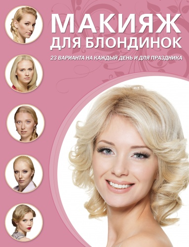 По статистике, двое из трех представителей сильной половины человечества считают блондинок наиболее привлекательными, а каждая вторая женщина на планете хочет быть обладательницей светлых волос. Уже давно никто не сомневается в том, что по части женской привлекательности и сексуальности, светловолосым девушкам нет равных. Стилисты считают, что главный секрет красоты блондинок в умело выполненном макияже. Тон локонов должен гармонично сочетаться с естественным оттенком лица, цветом глаз, ресниц, бровей и губ. Макияж для блондинок имеет свои особенности, которые необходимо учитывать при его выполнении. С помощью пошаговых иллюстраций вы без труда сможете самостоятельно выполнить макияж для любого случая.