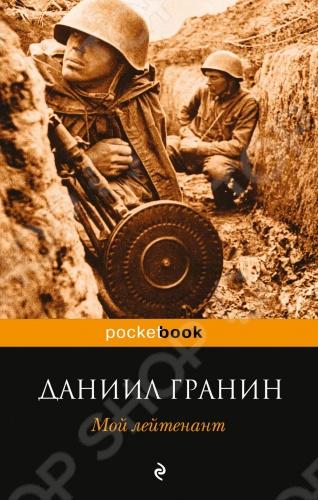 Авторы мужской современной росийской прозы: В - Г Эксмо 978-5-699-62523-9 зарубежные авторы любовных романов н р эксмо 978 5 699 86163 7