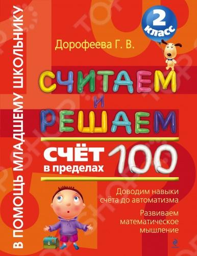 Математика Эксмо 978-5-699-69630-7 практическая эзотерика эксмо 978 5 699 81945 4