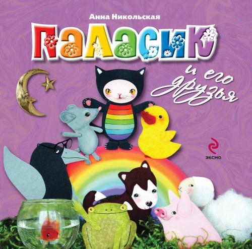 Смешной полосатый котенок познакомит малышей с разными домашними животными. Современный дизайн, оригинальные иллюстрации, симпатичный герой!