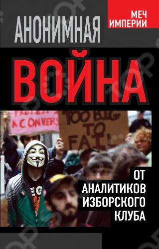 Феноменом последних лет стал резкий рост массовых протестных выступлений в разных странах мира. На смену череде оранжевых революций пришли революции 2.0 , отличительная черта которых ключевая роль Интернета и социальных сетей. Арабская весна , Occupy Wall Street , Болотная площадь , лондонские погромы, Турция, Бразилия, Украина... всюду мы видим на улицах молодежь и средний класс, требующий перемен. Одна из точек зрения на эти события рост самосознания и желание молодых и активных участвовать в выборе пути развития своих стран и демократический протест против тирании и коррумпированных элит. При внимательном анализе политического, социального и культурного бэкграунда этих событий мы, тем не менее, видим иную картину. Авторы этой книги известнейшие аналитики Изборского клуба , доказывают, что эти события не происходят сами по себе , они происходят с активнейшим участием внешнего субъекта.