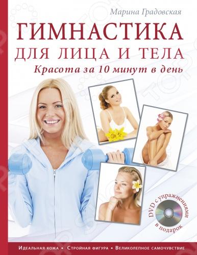 В этой книге есть все, что нужно знать об уходе за лицом и телом. Правильная диета, легкие и эффективные упражнения для подтяжки кожи лица, шеи и коррекции фигуры, омолаживающие кремы и маски, изготовленные своими руками, - поддерживать красоту и здоровье легко и просто! К книге прилагается диск с видеофильмом, в котором подробно показаны упражнения, описываемые в книге. Его можно просматривать как на компьютере, так и на DVD-плеере. Новая суперобложка!