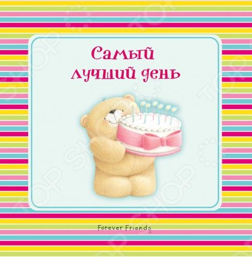 Самый лучший деньСтихи для малышей<br>Знаменитые мишки на каждой страничке! Милые и такие трогательные медвежата надолго станут любимыми для малыша и мамы. Маленькая книжечка-сувенир на плотном картоне в пухлом переплете с простыми стихами и историями для самых маленьких.<br>