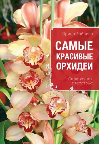 Считается, что орхидеи достаточно капризны к условиям содержания, однако экзотическая привлекательность этих цветов стоит потраченных усилий, и многие любители комнатного цветоводства составляют настоящие коллекции. Эта книга - удобный и подробный справочник, содержащий не только описания всех сортов орхидей, но и практические рекомендации по покупке, пересадке, уходу и размножению. Читатель найдет в книге классификацию орхидей по образу жизни, характеру роста, температурному режиму.