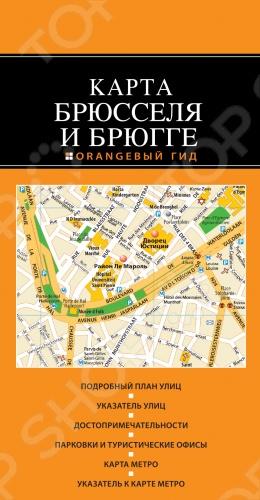 Туристическая карта Брюсселя и Брюгге с ламинацией для продолжительного использования. Отмечены все основные достопримечательности - на русском языке. Удобный указатель улиц, актуальная схема городского транспорта и указатель станций транспорта. Масштаб 1 : 60 000 1 см 600 м