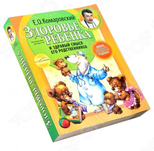 Замечательная книга знаменитого детского врача Евгения Олеговича Комаровского. Доступная, увлекательная и очень полезная информация, адресованная будущим и уже состоявшимся родителям. Ребенок, вообще, его образ жизни, его родственники и его близкие в частности. Ответы на вопросы о том, что такое хорошо и что такое плохо, рекомендации, позволяющие принять правильные решения, и советы, способствующие укреплению нервной системы мам, пап, бабушек и дедушек. Настоящее издание включает в себя подборку избранных статей и рассказов автора, а также подробное исследование, посвященное тактике применения одноразовых подгузьников. 2-е издание, исправленное и дополненное.