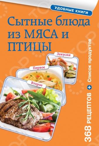 В этой книге предложено 368 рецептов блюд из говядины, свинины, баранины, курицы, утки, гуся, индейки. Салаты и закуски, всевозможные супы, большое количество вторых блюд, как из рубленого мяса и фарша, так и различные жаркое; мясо и птица тушеные, печеные, жареные.