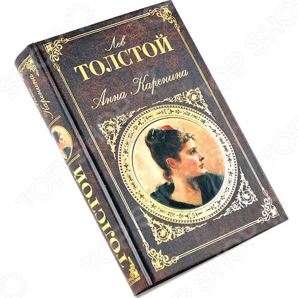Анна КаренинаПроза русской литературы до 1917 г<br>Анна Каренина , один из самых знаменитых романов Льва Толстого, начинается ставшей афоризмом фразой : Все счастливые семьи похожи друг на друга, каждая несчастливая семья несчастлива по-своему . Это книга о вечных ценностях: о любви, о вере, о семье, о человеческом достоинстве.<br>