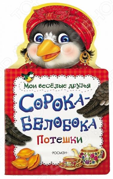 Книги серии Мои веселые друзья предлагают вниманию родителей популярные детские песенки, потешки, стихи в удобном формате для малышей. Книжечка с плотными картонными страницами с красивой фигурной вырубкой и красочными иллюстрациями будет долго радовать ребенка .