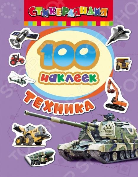 Книжки с наклейками Росмэн 978-5-353-06376-6