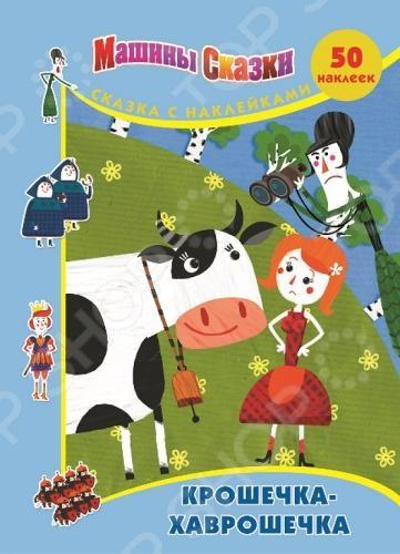 Эта замечательная книжка поможет тебе стать настоящим сказочником! Дополни историю о Маше и Медведе, используя красочные наклейки, которые ты найдешь внутри книги. Порадуй всех-всех-всех удивительной и увлекательной сказкой! Для детей старшего дошкольного возраста.
