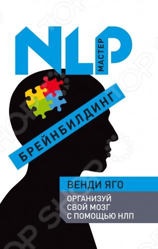 Книга известного НЛП-тренера Венди Яго посвящена расширению возможностей мозга, повышению эффективности его работы. Специально разработанные упражнения брейнбилдинга помогут вам понять, как вы мыслите, какими убеждениями и взглядами руководствуетесь, что способствует успеху или, наоборот, мешает ему. Вы научитесь правильно фильтровать и использовать информацию, предвидеть результаты запланированных действий, обременительную работу делать приятной, устанавливать хорошие взаимоотношения с окружающими и разрешать возникающие конфликты. Простые и эффективные НЛП-техники помогут вам преодолеть любые препятствия и достичь лучшего в карьере, учебе, личной жизни.