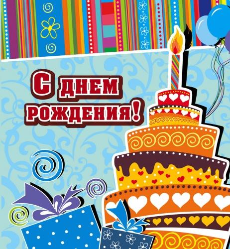 Открытка картинка с днем рождения поздравление с днём рождения