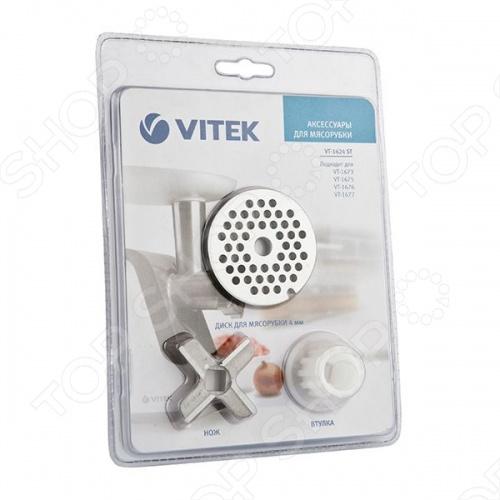 Набор аксессуаров для мясорубки Vitek VT-1624 тюльпан geolia stresa