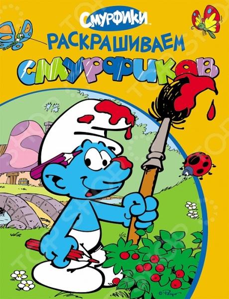 Веселых смурфиков давно полюбили дети во всем мире. Теперь забавные жители Смурфидола ждут тебя на страницах раскрасок издательства Росмэн . Раскрашивай картинки и учись рисовать вместе со смурфиками.