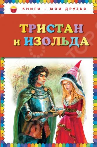 Для детей младшего школьного возраста предлагается книга Тристан и Изольда в пересказе Софьи Прокофьевой.