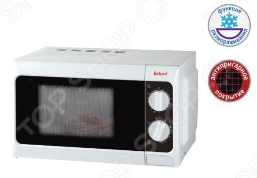 Мощная микроволновая печь Saturn ST-MW 8160 всегда придет на помощь, когда нужно что-нибудь разогреть или приготовить, а также, если необходимо быстро разморозить продукты. Благодаря 6 режимам мощности вы сможете готовить блюда, как в щадящем, так и в более интенсивном режимах. Антипригарное покрытие поможет избежать пригорания пищи внутри камеры. Микроволновка также оснащена таймером со звуковым сигналом на 30 минут. Простота и удобство на долгие годы для вашего дома!