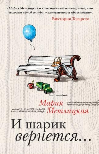 В молодости даже самые незначительные неприятности кажутся вселенской трагедией. В зрелости приходит мудрость, и начинаешь понимать, что разочарование обязательно сменится надеждой, а вслед за утратой придет обретение. Героини нового романа Метлицкой не понаслышке знают, что жизнь не бывает только несчастной или только счастливой. Встречи и бурные романы, предательство и разлуки, рождение детей и потеря близких их жизнь, кажется, мало отличается от жизни обычных женщин. Но у них есть то, что редко встречается настоящая дружба, и они точно знают: все изменится, все перемелется, со всем можно справиться. Главное чтобы рядом были близкие люди